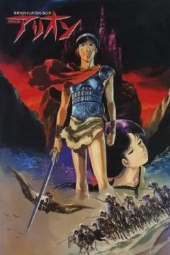 Arion (1986) [Castellano] [MEGA-MF]
