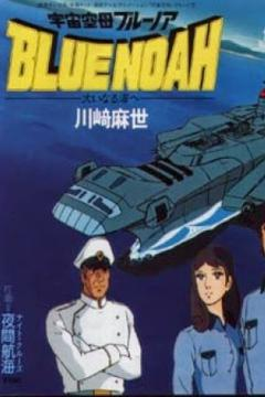 Blue Noah Nave Anti-Espacial 27/27 [Latino] [MEGA]