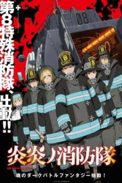 Fire Force[5/???][MG - MC]Sub Español