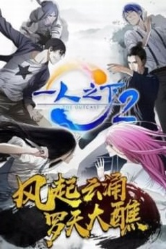 Hitori no Shita: The Outcast 2nd Season 24/24 [Sub-Español] [MEGA]