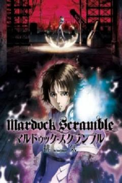 Mardock Scramble: The Third Exhaust [Sub Español] [MEGA]