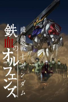 Mobile Suit Gundam: Iron-Blooded Orphans 2nd Season 25/25 [HD + Ligero] [Sub Español] [MEGA]
