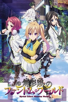 Musaigen no Phantom World 13/13 + Ova [Sub Español] [MEGA]