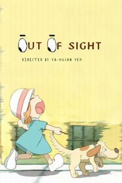 Out of Sight [MEGA]