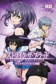 Strike the Blood: Valkyria no Oukoku-hen 02/02 (VL-FullHD) [Sin Censura] [Sub Español] [MEGA-GD]