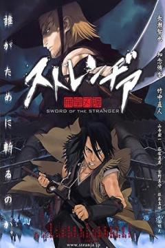 Sword of the Stranger [Sub Español] [MEGA]